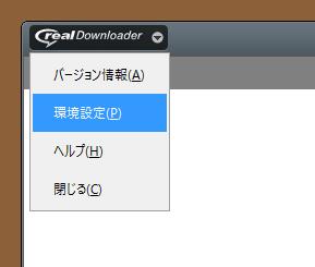 RealDownloader 環境設定