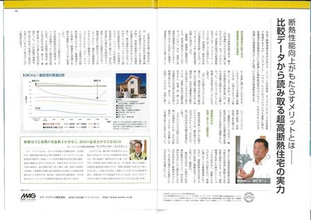 日経ホームビルダー記事201412s.jpg