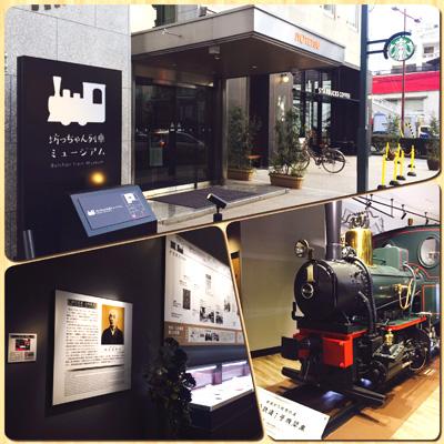 坊っちゃん列車ミュージアム.jpg