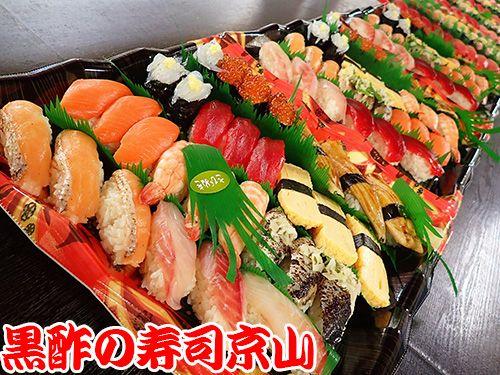 新宿区  宅配寿司出前