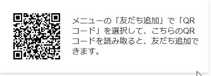 伊勢志摩 LINE@ みち潮
