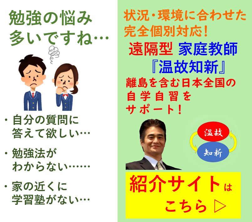日本全国の中高生の学習をサポート!遠隔型 家庭教師『温故知新』