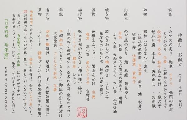 古希4名様 お子様2名様  傘寿 米寿11名様 お子様2名様 (600x387).jpg