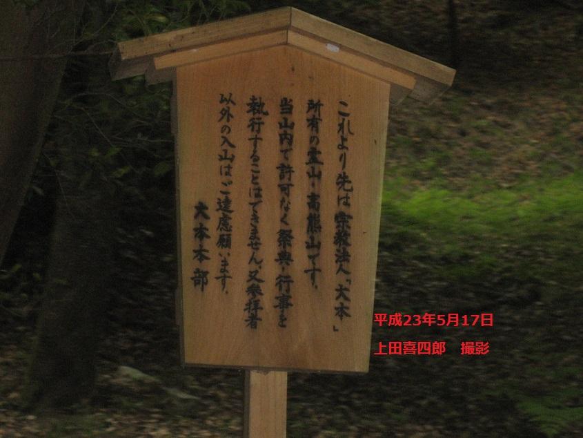鞍馬山 五月祭6
