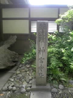 神宮寺跡1
