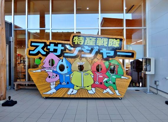 和歌山のすさみ 童謡の園 と江須崎島 道の駅すさみ スサンジャー