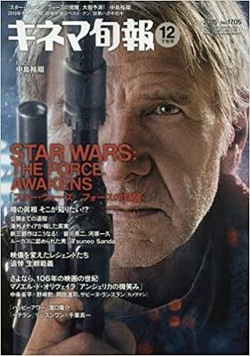 キネマ旬報(2015年12月下旬号