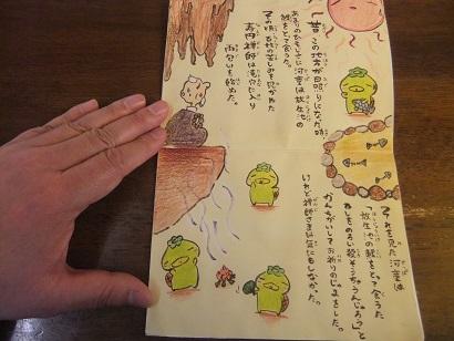 台観望 合歓店@秋芳洞の冊子2