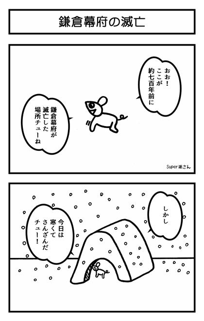 鎌倉幕府の滅亡-2コマ漫画