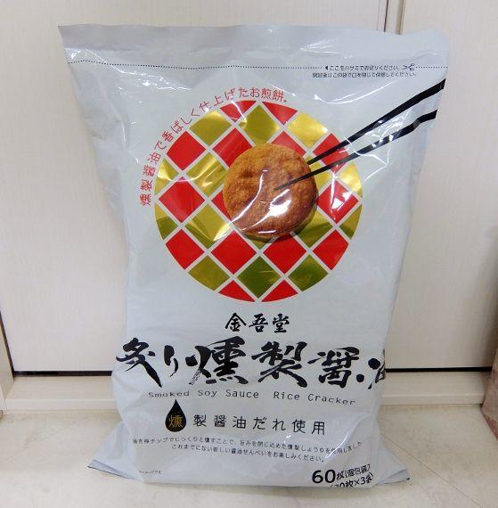 コストコで買った商品 コストコ食材 炙り燻製醤油60 899円