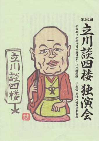 談四楼独演会(小).png