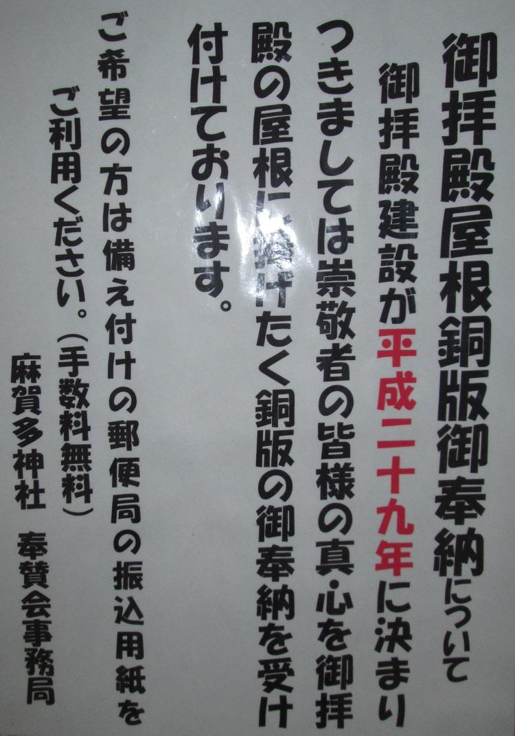麻賀多神社社務所3