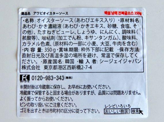 CJ アワビ オイスターソース コストコ 円 韓国