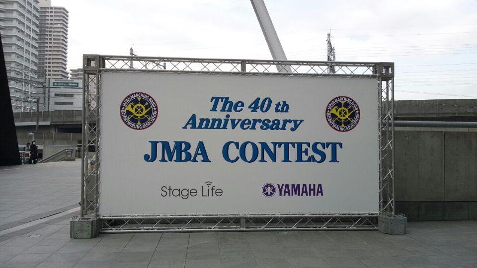 1215さいたまスーパーアリーナ・マーチングバンド全国大会