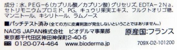 コストコ Bloderma Clensing クレンジング ウォーター 円 ビオデルマ サンシビオ エイチツーオー