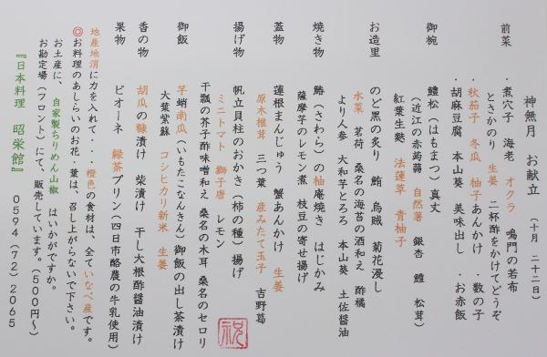 お食い初め6名様 (600x392).jpg