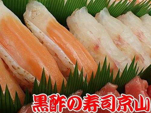 中央区 日本橋本石町に宅配したお寿司です