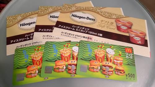ハーゲンダッツギフト券&マックカード.JPG