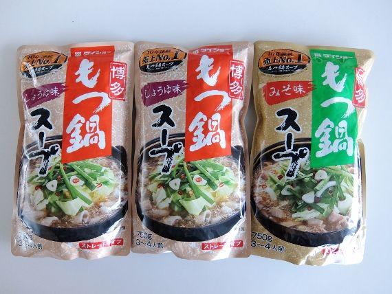 コストコ ダイショー もつ鍋スープ 750g×3 297円 レポ ブログ