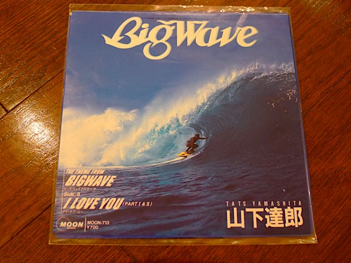 THE THEME FROM BIG WAVE ?ビッグ・ウェイブのテーマ