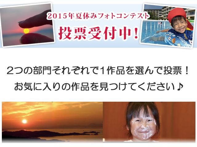 リゾートホテルオリビアン小豆島フォトコンテスト2015