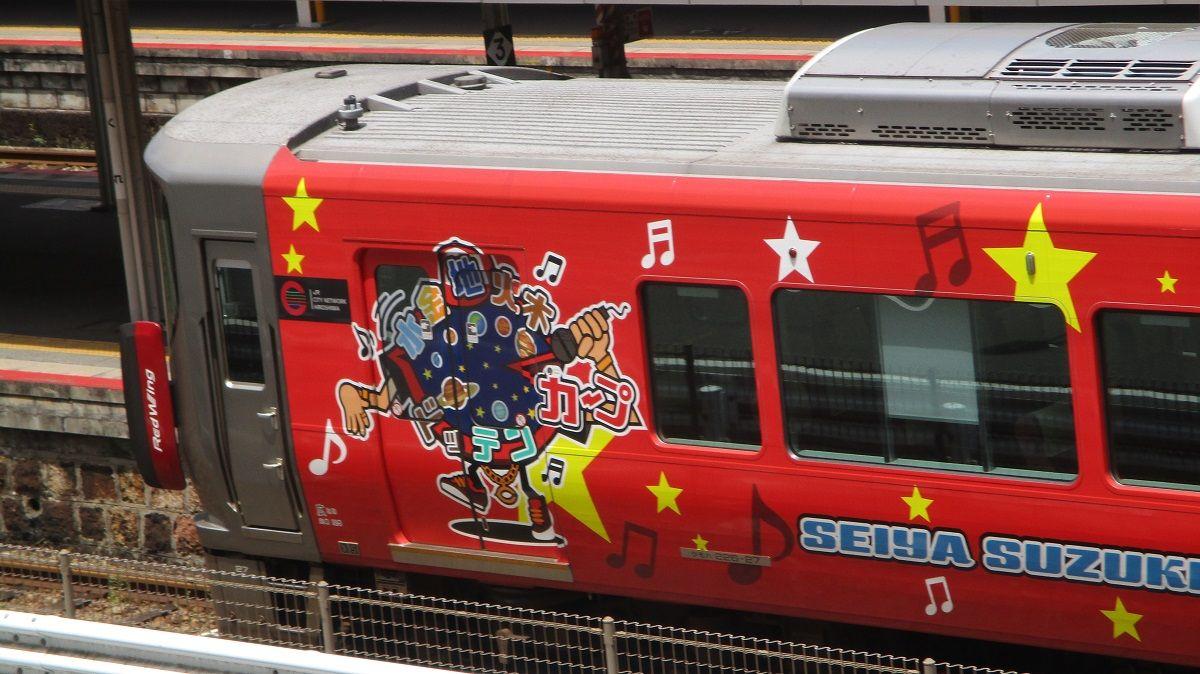 カープ応援ラッピングトレインが呉駅に停車中 気ままな生活 楽天ブログ