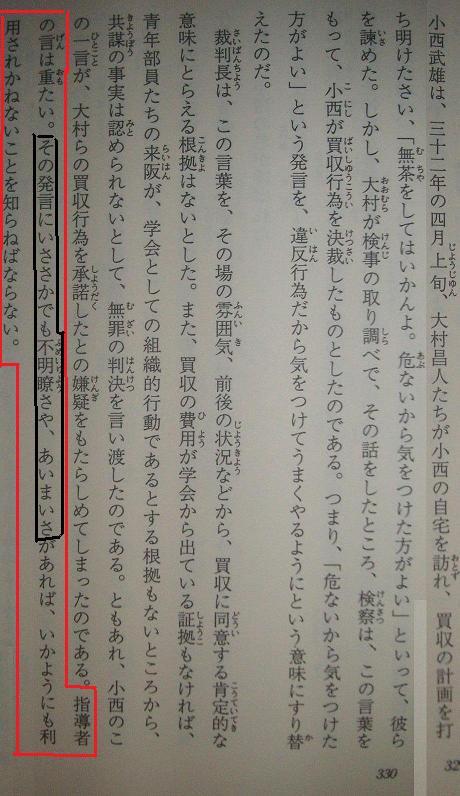 人間革命11巻(裁判の章).jpg