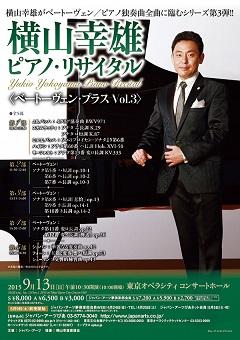 f2289d19ec2c77 横山幸雄ピアノ・リサイタル <シリーズ ベートーヴェン・プラスVol.3>