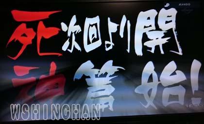 銀魂゚☆無事2クール目突入☆死に神...
