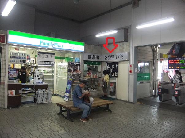 中央軒@JR鳥栖駅改札