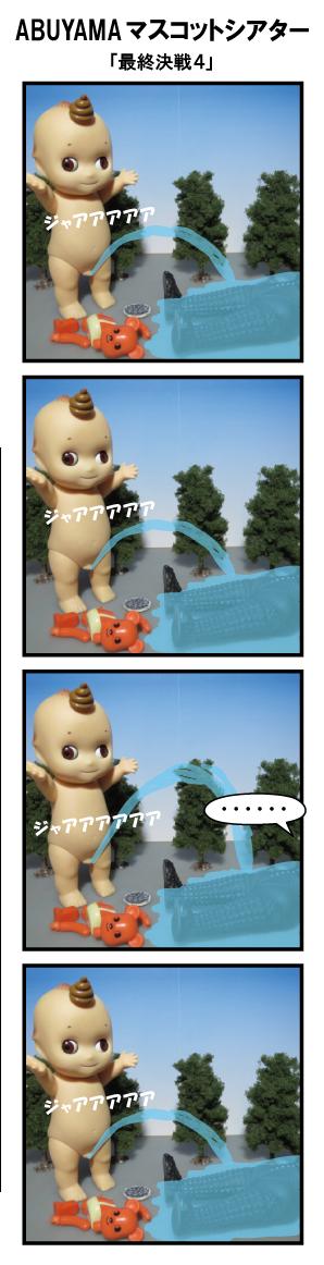 ABUYAMAマスコットシアター74最終決戦4.png