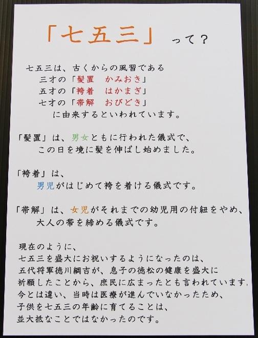「七五三って?」.jpg