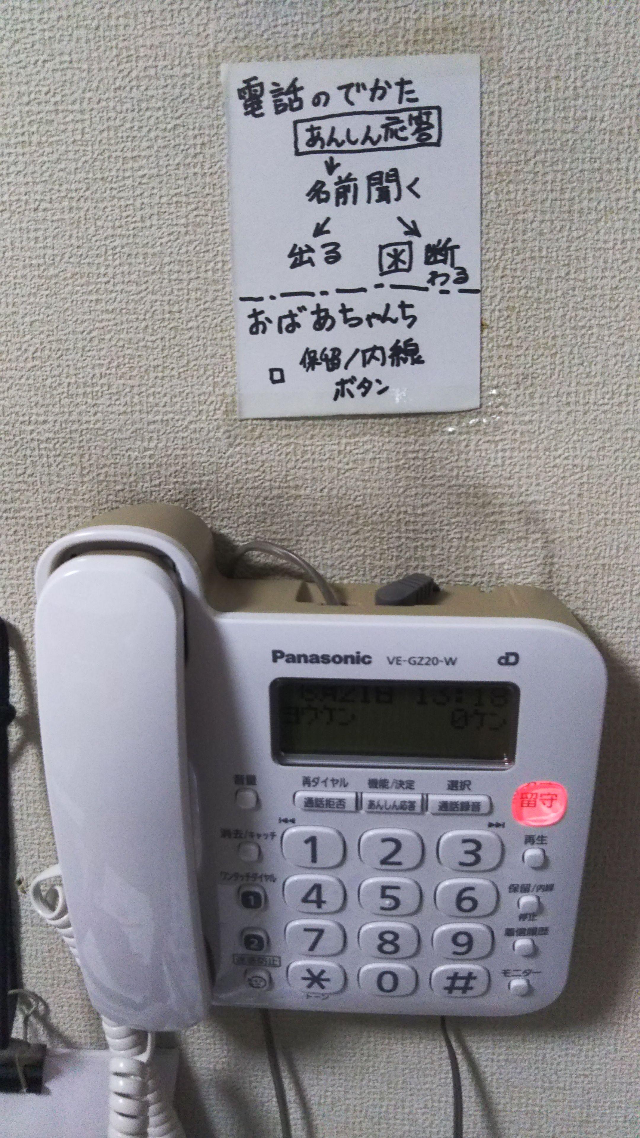 電話 固定 電話 ライン