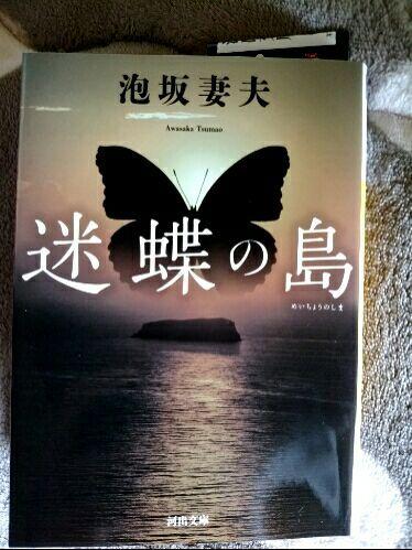 泡坂妻夫「迷蝶の島」 | 七代目ち...