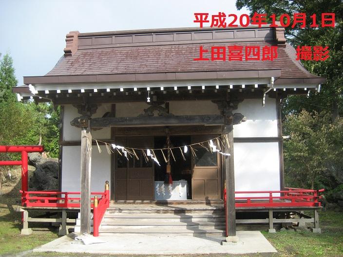 有珠山大臼山神社3