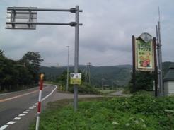 国道227号線沿い看板「おらいもファミリー」が目印!