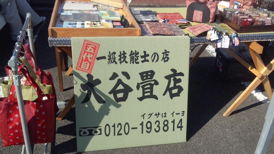 大谷たたみ.jpg