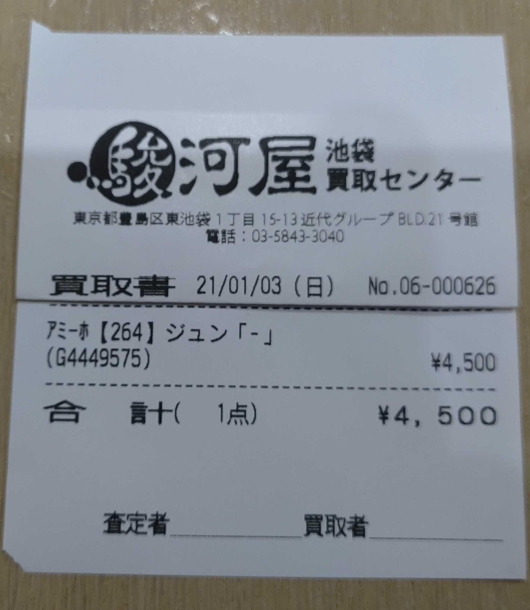 ジュン Amiibo カード