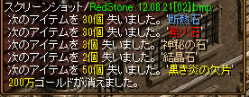 RedStone 12.08.21[03].png