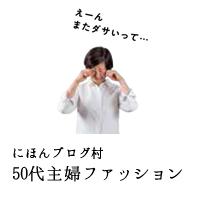 にほんブログ村50代主婦