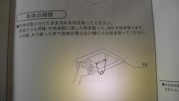 取扱説明書には本体を外さずに汚れをふき取る