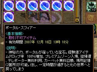 141231スフィア.jpg