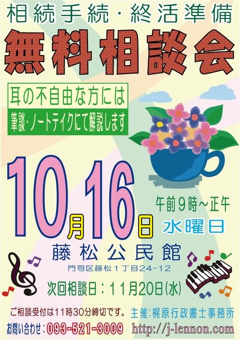 藤松公民館:131016:ポスター-s.JPG