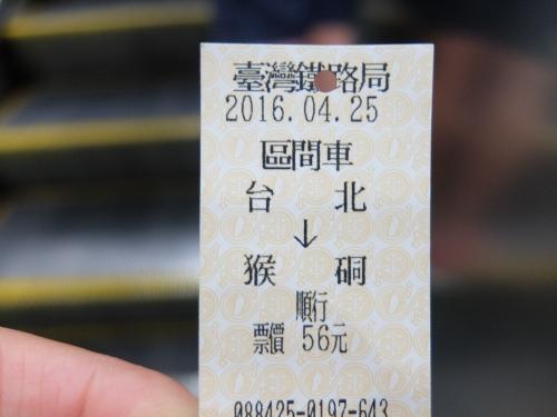 侯? 台北 台湾鉄道 猫村