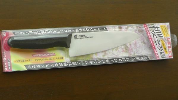 櫻Cera超滑性セラミック包丁 RW-16B