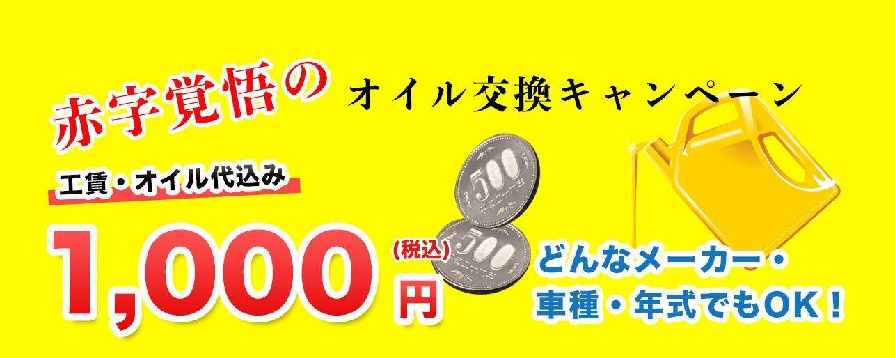 オイル交換 1000円 キャンペーン 工賃 込 レイズ