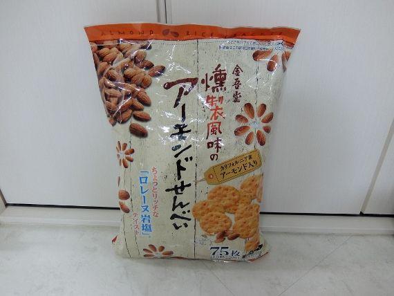 コストコ レポ ブログ 燻製 アーモンド煎餅 878円