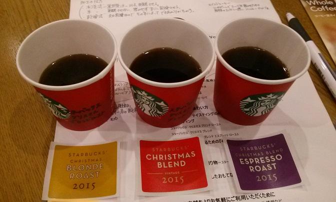 セミナーコーヒー3種