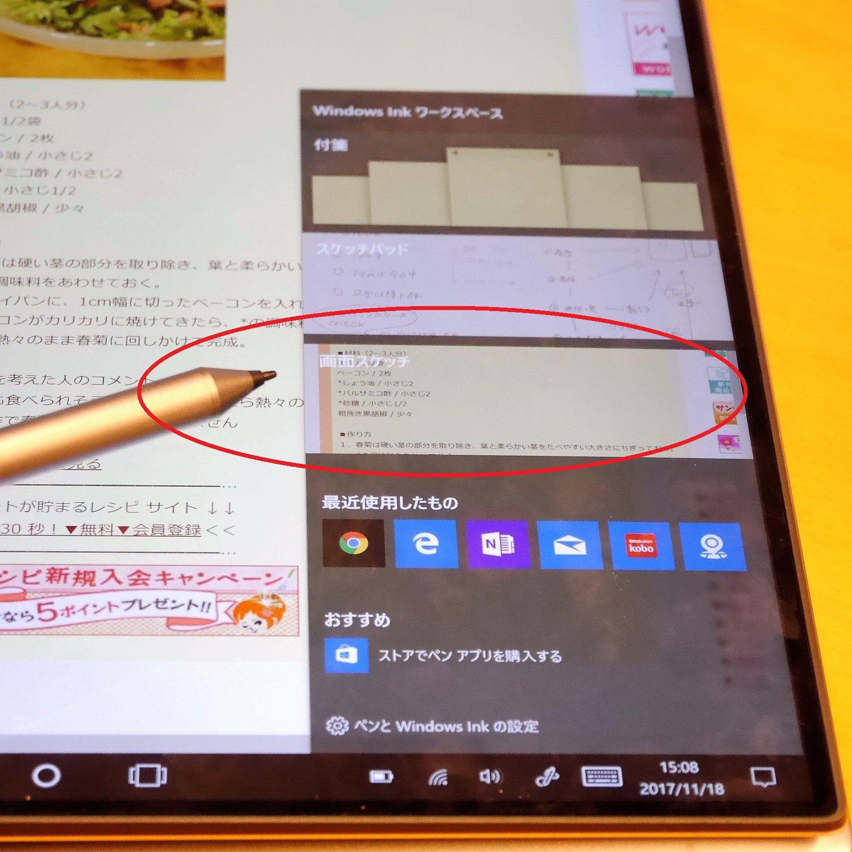 Dell_XPS_ペンアプリ起動_画面スケッチ