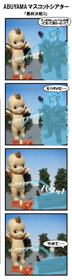 ABUYAMAマスコットシアター73最終決戦3.png
